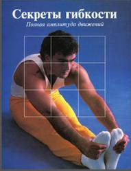 Секреты гибкости, Полная амплитуда движений, 1997