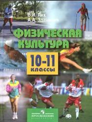 Физическая культура, 10-11 класс, Лях В.И., Зданевич А.А., 2012