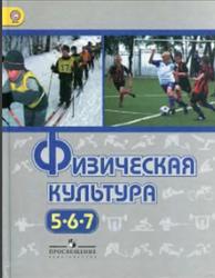 Физическая культура, 5-7 класс, Виленский М.Я., 2013