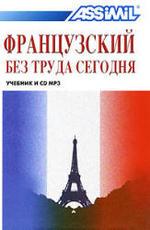 Assimil - Французский без труда сегодня - Антони Булжер.