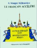 Интенсивный курс французского языка - Може Г., Брюезьер М.