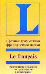 Краткая грамматика французского языка - Софи Вьейар.