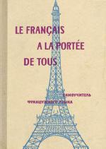 Самоучитель французского языка - Парчевский К.К., Ройзенблит Е.Б.