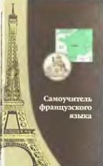 Самоучитель французского языка - Шорец Г.Д.
