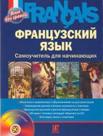 Французский язык, Самоучитель для начинающих, Аудиокнига, Леблан Л., Панин В.