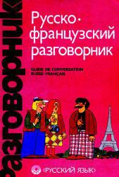 Русско-французский разговорник, Сорокин Г. А., Никитина С.А., 1991