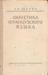 Фонетика французского языка, Щерба Л.В., 1963