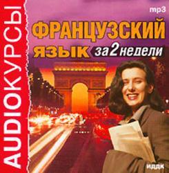 Французский язык за 2 недели, Аудиокурс MP3, 2005