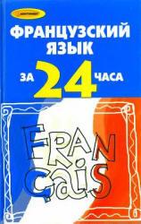 Французский язык за 24 часа, Тукаева И.А., 2009