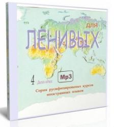 Французский для ленивых, Краткий курс, Аудиокурс MP3, 2006