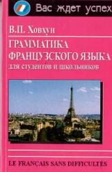 Грамматика французского языка для студентов и школьников, Ховхун В.П., 1996