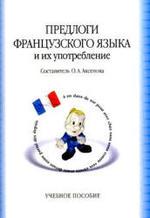 Предлоги французского языка и их употребление, Аксенова О.А., 2008