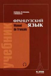 Французский язык, Аудиокурс MP3, Попова И.Н., Казакова Ж.А., Ковальчук Г.М., 2004