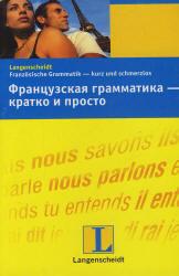 Французская грамматика-кратко и просто, Дотель К., 2008