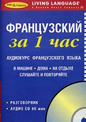 Французский язык за 1 час, Разговорник, 2007