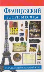 Французский за три месяца, Овери Р., Леканюэ Ж., 2006