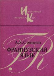 Французский язык, Интенсивный экспресс-курс, Степанян А.Х., 1992