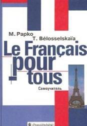 Французский язык для всех, Самоучитель, Папко М.Л., Белосельская Т.В., 2000