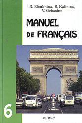 Французский язык, 6 класс, Елухина Н.В., Калинина С.В., Ошанин В.Д., 2007