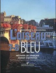 Французский язык, 7-8 класс, Селиванова Н.А., Шашурина А.Ю., 2012