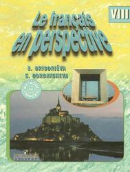 Французский язык, 8 класс, Григорьева Е.Я., Горбачева Е.Ю., 2011