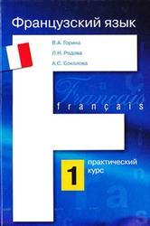 Французский язык, Практический курс, Книга 1, Горина В.А., Родова Л.Н., Соколова А.С., 2007