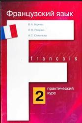 Французский язык, Практический курс, Книга 2, Горина В.А., Родова Л.Н., Соколова А.С., 2007