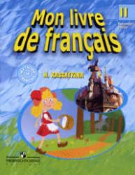 Французский язык, 2 класс, Углубленное изучение, Часть 2, Касаткина Н.М., 2009