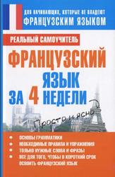 Французский язык за 4 недели, Матвеев С.А., 2013
