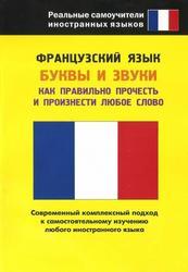 Французский язык, Буквы и звуки, Попова Л.П., 2011