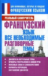 Французский язык, Все необходимые разговорные темы, Матвеев С.А., 2012