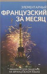 Элементарный французский за месяц, Ирвинг Н., Колвин Л., Нидхэм К., 2005