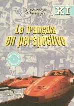 Французский язык, учебник для 11 класс школ с углубленным изучением французского языка, Бубнова Г.И., Тарасова А.Н., 2006