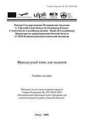 Французский язык для медиков, Мусохранова М.Б., 2008
