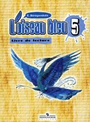 Французский язык, 5класс, Книга для чтения, синяя птица, Береговская Э.М., 2009