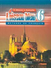 Французский язык, 6 класс, Селиванова Н.А., Шашурина А.Ю., 2009