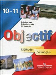 Французский язык, 10-11 класс, Григорьева Е.Я., Горбачева Е.Ю., Лисенко М.Р., 2012