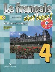 Французский язык, 4 класс, Часть 1, Кулигина А.С., 2013