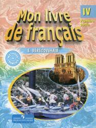 Французский язык, 4 класс, Mon livre de francais, Часть 1, Береговская Э.М., 2005