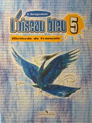 Французский язык, 5 класс, Синяя птица, Береговская Э.М., 2011