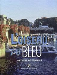 Французский язык, 7-8 класс, Синяя птица, Селиванова Н.А., Шашурина А.Ю., 2012