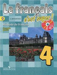 Французский язык, 4 класс, Часть 2, Кулигина А.С., 2013