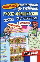 Самый наглядный и удобный русско-французский разговорник, Геннис Г.Г., 2012