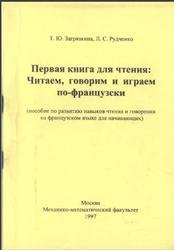 Первая книга для чтения, Читаем говорим и играем по фрацузски, Загрязкина Т.Ю., Рудченко Л.С., 1997