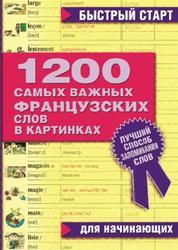 1200 самых важных французских слов в картинках, Карасев B.C., Насыров Л.Х., 2010