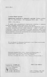 Французская стилистика в сравнении с русской, Степанов Ю.С., 2003
