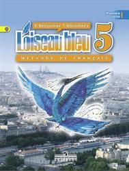 Французский язык, Второй иностранный язык, 5 класс, Часть 1, Береговская Э.М., 2014