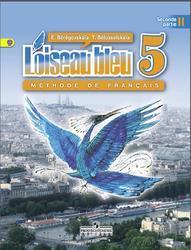 Французский язык, Второй иностранный язык, 5 класс, Часть 2, Береговская Э.М., 2014