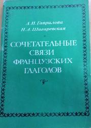 Сочетательные связи французских глаголов, Гаврилова Л.И., Шигаревская Н.А., 1978