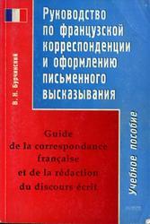 Руководство по французской корреспонденции и оформлению письменного высказывания, Бурчинский В.Н., 2006